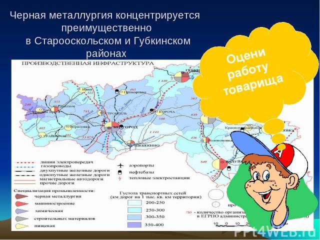 Черная металлургия концентрируется преимущественно в Старооскольском и Губкинском районах Оцени работу товарища