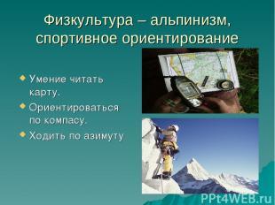 Физкультура – альпинизм, спортивное ориентирование Умение читать карту. Ориентир