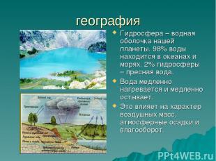 география Гидросфера – водная оболочка нашей планеты. 98% воды находится в океан