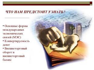 Основные формы международных экономических связей (МЭС) Конвертируемость денег В