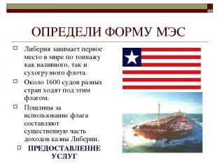 ОПРЕДЕЛИ ФОРМУ МЭС Либерия занимает первое место в мире по тоннажу как наливного