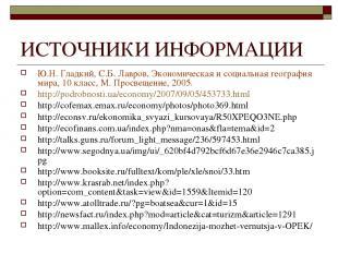 ИСТОЧНИКИ ИНФОРМАЦИИ Ю.Н. Гладкий, С.Б. Лавров, Экономическая и социальная геогр