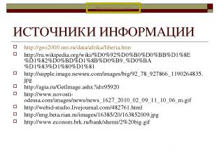 ИСТОЧНИКИ ИНФОРМАЦИИ http://geo2000.nm.ru/data/afrika/liberia.htm http://ru.wiki