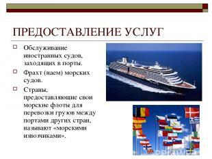ПРЕДОСТАВЛЕНИЕ УСЛУГ Обслуживание иностранных судов, заходящих в порты. Фрахт (н