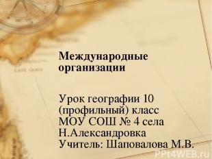 Международные организации Урок географии 10 (профильный) класс МОУ СОШ № 4 села