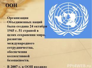 ООН Организация Объединенных наций была создана 24 октября 1945 г. 51 страной в