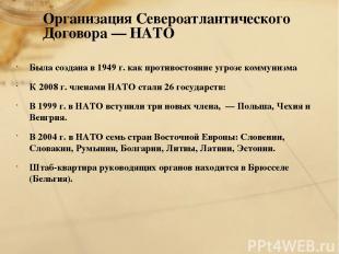 Организация Североатлантического Договора — НАТО Была создана в 1949 г. как прот