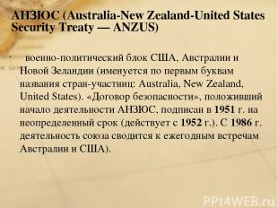 АНЗЮС (Australia-New Zealand-United States Security Treaty — ANZUS) военно-полит