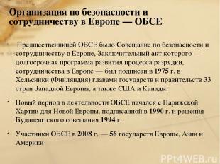 Организация по безопасности и сотрудничеству в Европе — ОБСЕ Предшественницей ОБ