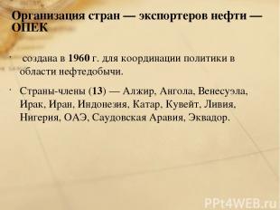 Организация стран — экспортеров нефти — ОПЕК создана в 1960 г. для координации п