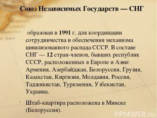 Союз Независимых Государств — СНГ образован в 1991 г. для координации сотрудниче