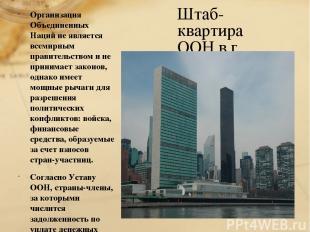 Штаб-квартира ООН в г. Нью-Йорк (США) Организация Объединенных Наций не является