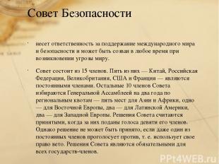 Совет Безопасности несет ответственность за поддержание международного мира и бе