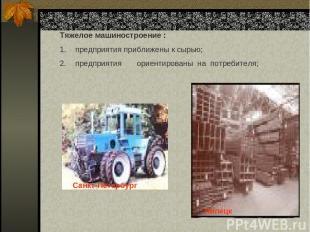 Тяжелое машиностроение : предприятия приближены к сырью; предприятия ориентирова