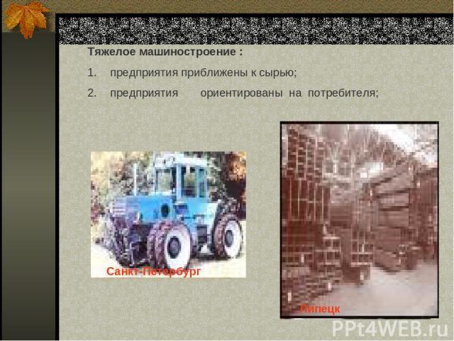 Тяжелое машиностроение : предприятия приближены к сырью; предприятия ориентированы на потребителя; Санкт-Петербург Липецк