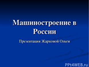 Машиностроение в России Презентация Жарковой Ольги