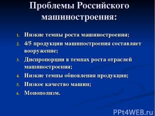 Проблемы Российского машиностроения: Низкие темпы роста машиностроения; 4/5 прод