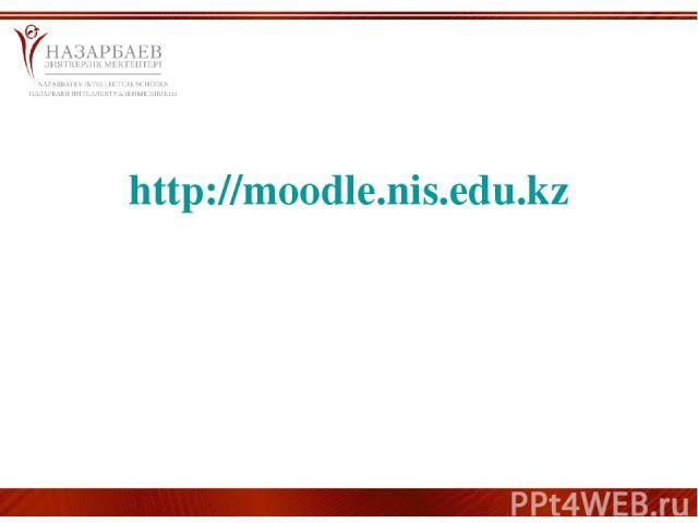 http://moodle.nis.edu.kz