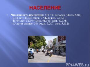 Численность населения: 339 330 человек (Июль 2004). - 0-14 лет: 44.4% (муж. 77,4