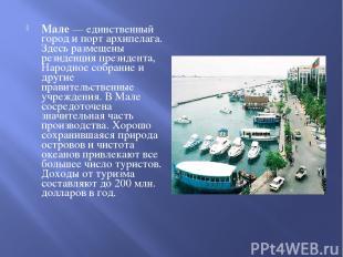 Мале — единственный город и порт архипелага. Здесь размещены резиденция президен