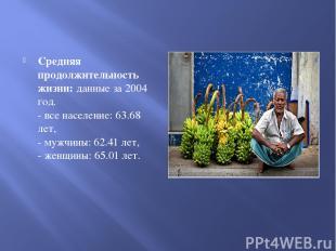 Средняя продолжительность жизни: данные за 2004 год. - все население: 63.68 лет,