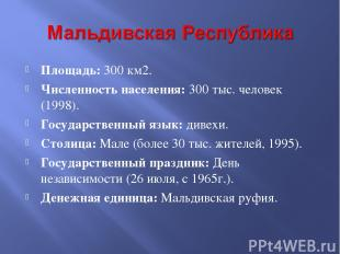 Площадь: 300 км2. Численность населения: 300 тыс. человек (1998). Государственны