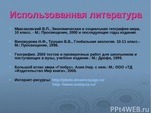 Использованная литература Максаковский В.П., Экономическая и социальная географи