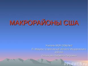 МАКРОРАЙОНЫ США Учитель МОУ СОШ №2 П. Мокроус Саратовской области Фёдоровского р