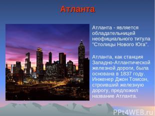 """Атланта Атланта - является обладательницей неофициального титула """"Столицы Нового"""