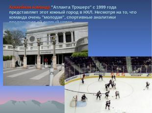 """Хоккейная команда """"Атланта Трэшерз"""" с 1999 года представляет этот южный город в"""