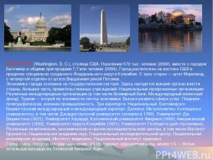 ВАШИНГТОН (Washington, D. C.), столица США. Население 572 тыс. человек (2000), в