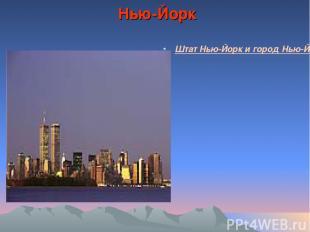 Нью-Йорк Штат Нью-Йорк и город Нью-Йорк сближают лишь названия и географическое