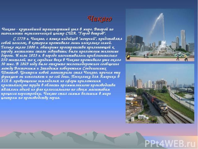 Чикаго Чикаго - крупнейший транспортный узел в мире. Второй по значимости экономический центр США.