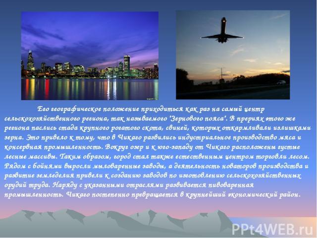 Его географическое положение приходиться как раз на самый центр сельскохозяйственного региона, так называемого