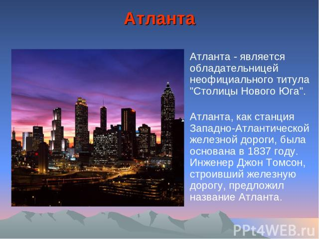 Атланта Атланта - является обладательницей неофициального титула