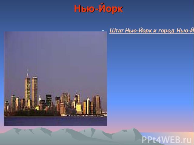 Нью-Йорк Штат Нью-Йорк и город Нью-Йорк сближают лишь названия и географическое расположение. Город Нью-Йорк – это суперсовременный мегаполис, это целая страна с населением 20 миллионов человек. Вы можете неделями путешествовать по этой стране, сове…