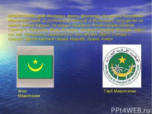 МАВРИТАНИЯ (араб. Muritaniya, франц. Mauritanie), Исламская Республика Мавритани