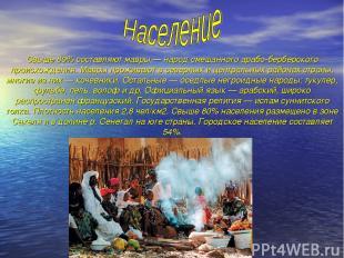 Свыше 80% составляют мавры — народ смешанного арабо-берберского происхождения. М
