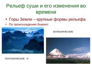 Рельеф суши и его изменения во времени Горы Земли – крупные формы рельефа По про