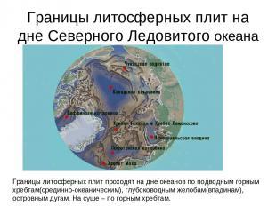 Границы литосферных плит на дне Северного Ледовитого океана Границы литосферных