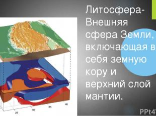 Литосфера-Внешняя сфера Земли, включающая в себя земную кору и верхний слой мант