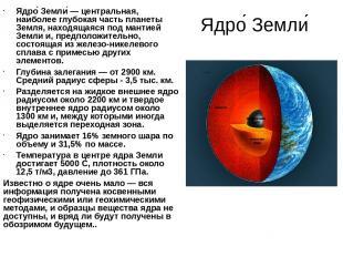 Ядро Земли Ядро Земли — центральная, наиболее глубокая часть планеты Земля, нахо