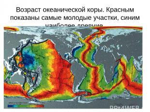 Возраст океанической коры. Красным показаны самые молодые участки, синим наиболе