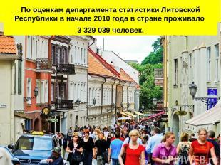 По оценкам департамента статистики Литовской Республики в начале 2010 года в стр