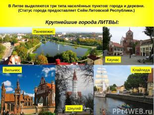 В Литве выделяются три типа населённых пунктов: города и деревни. (Статус города