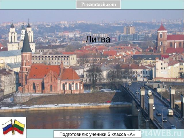 Литва Подготовили: ученики 5 класса «А» Prezentacii.com