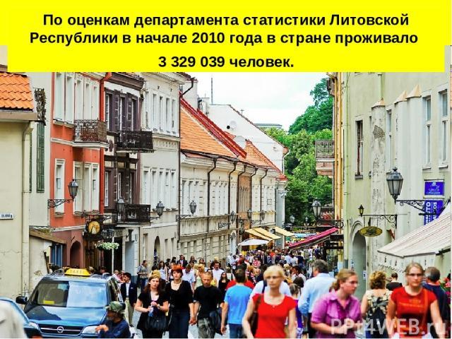 По оценкам департамента статистики Литовской Республики в начале 2010 года в стране проживало 3 329 039 человек.