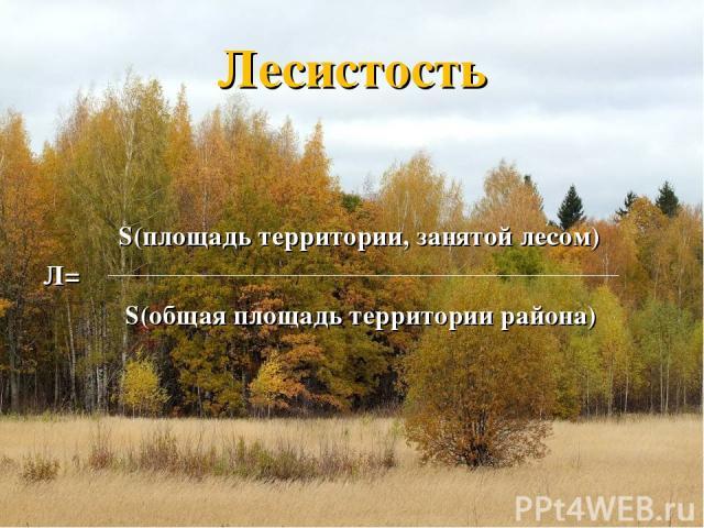 Лесистость S(площадь территории, занятой лесом) Л= S(общая площадь территории района)
