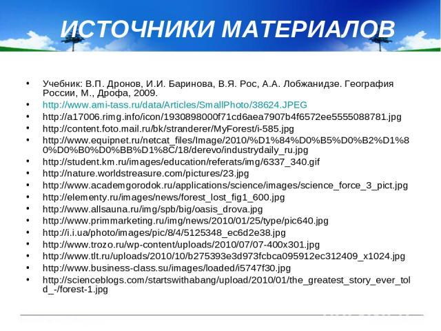 ИСТОЧНИКИ МАТЕРИАЛОВ Учебник: В.П. Дронов, И.И. Баринова, В.Я. Рос, А.А. Лобжанидзе. География России, М., Дрофа, 2009. http://www.ami-tass.ru/data/Articles/SmallPhoto/38624.JPEG http://a17006.rimg.info/icon/1930898000f71cd6aea7907b4f6572ee555508878…