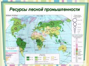 Ресурсы лесной промышленности